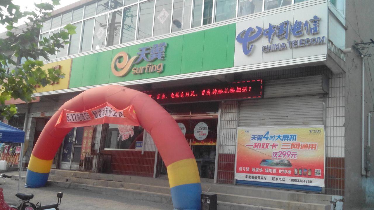 中国电信天翼3G手机卖场果里支局营业厅地址,电话,简介 淄博 百度