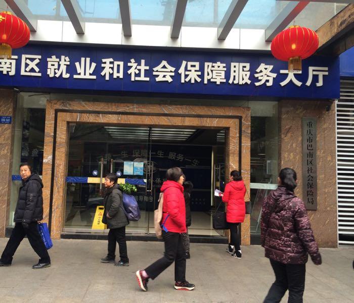 巴南社保局电话是多少?  重庆本地宝