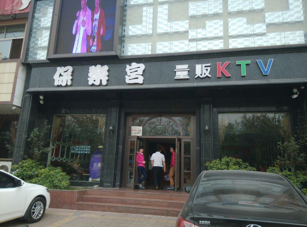 保乐宫量贩KTV(嵩阳公园店)