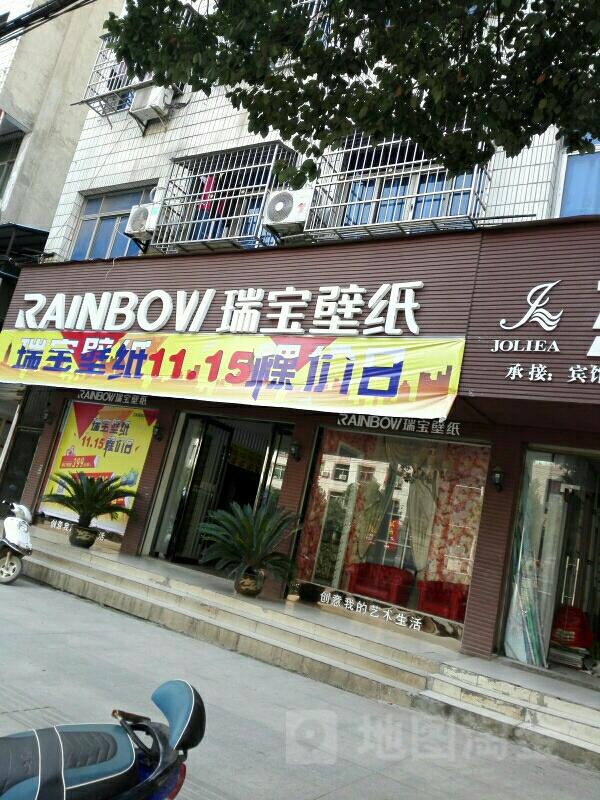瑞宝壁纸(阳新店)