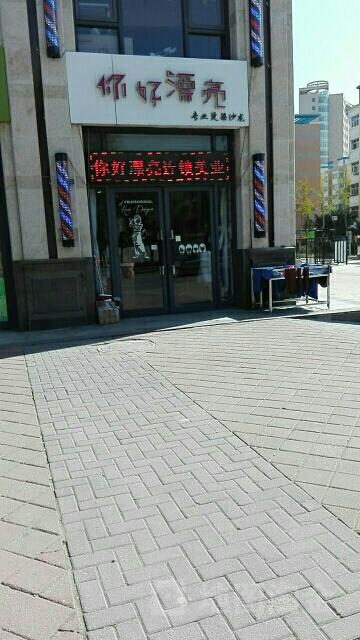 你好漂亮(北方学院东校区乐购店)