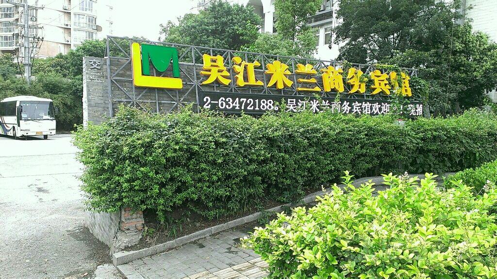 吴江米兰商务宾馆