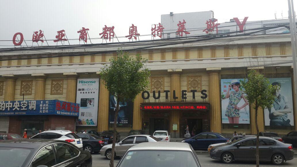 南关区  地址(位置,怎么去,怎么走):  欧亚商都奥特莱斯购物中心a座2图片