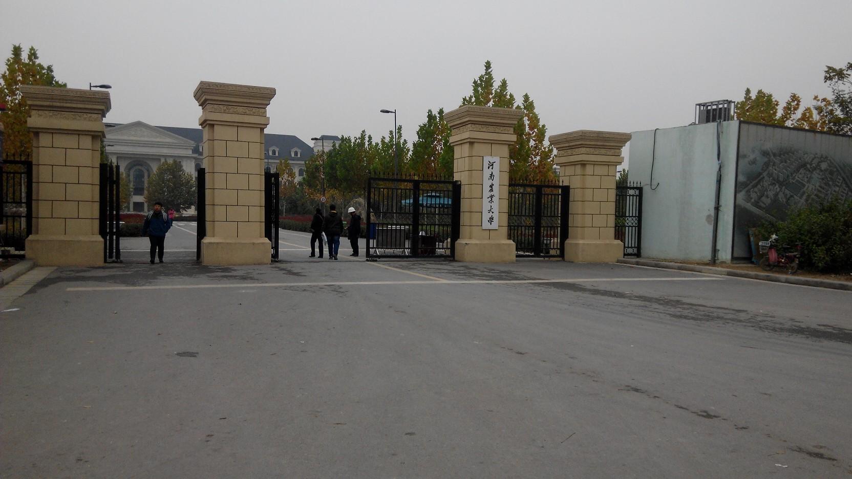 河南省郑州市金水区文苑北路  标签: 学校 教育 大学  河南农业大学