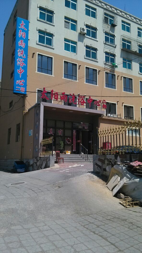 太阳雨洗浴中心(交通队店)