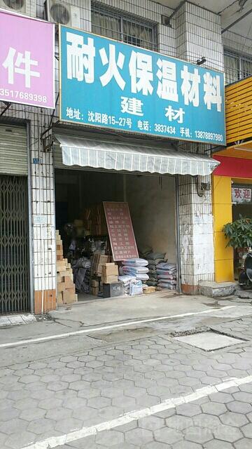 耐火保温材料