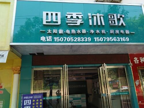四季沐歌(樟树市店)