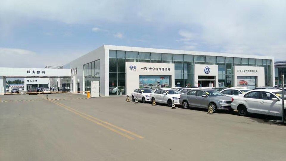 一大众汇众4s店_>> 生活服务   标签: 汽车服务 汽车销售 4s店 一汽大众  白城汇众