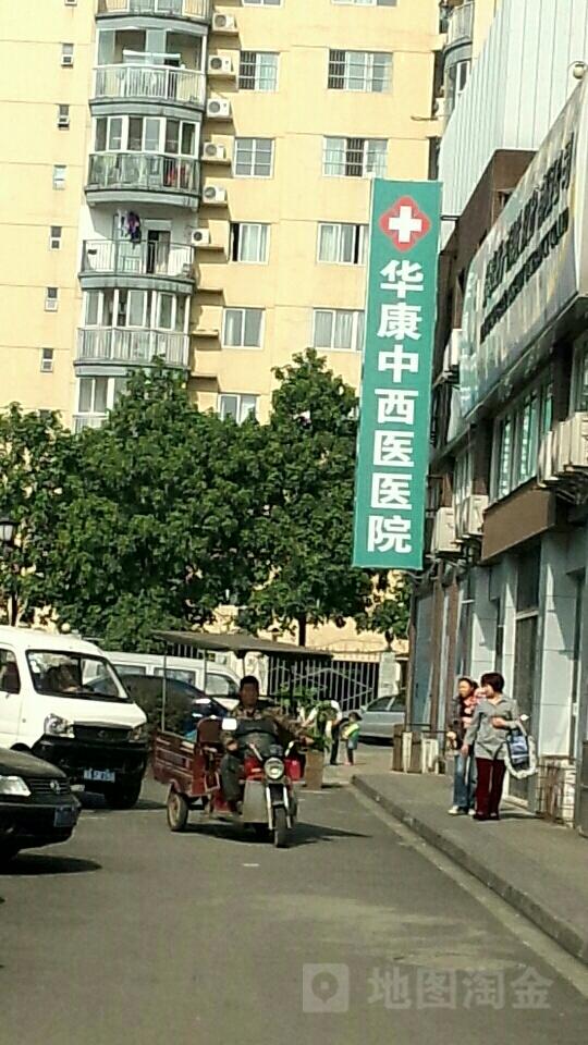 华康中西医 医院 地址,电话-成都华康医院官网 百成都华康医院 省华