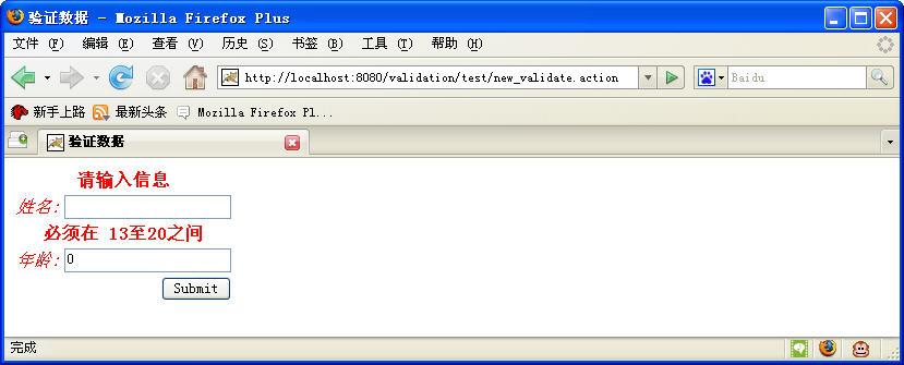 Struts2使用validate方法验证数据