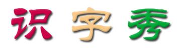 """【汉字教学资源】""""识字秀""""网站"""