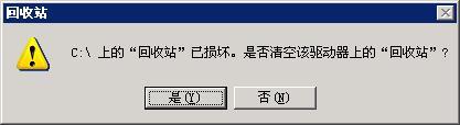 """C盘上的""""回收站""""已损坏。是否清空该驱动器上的""""回收站""""?"""