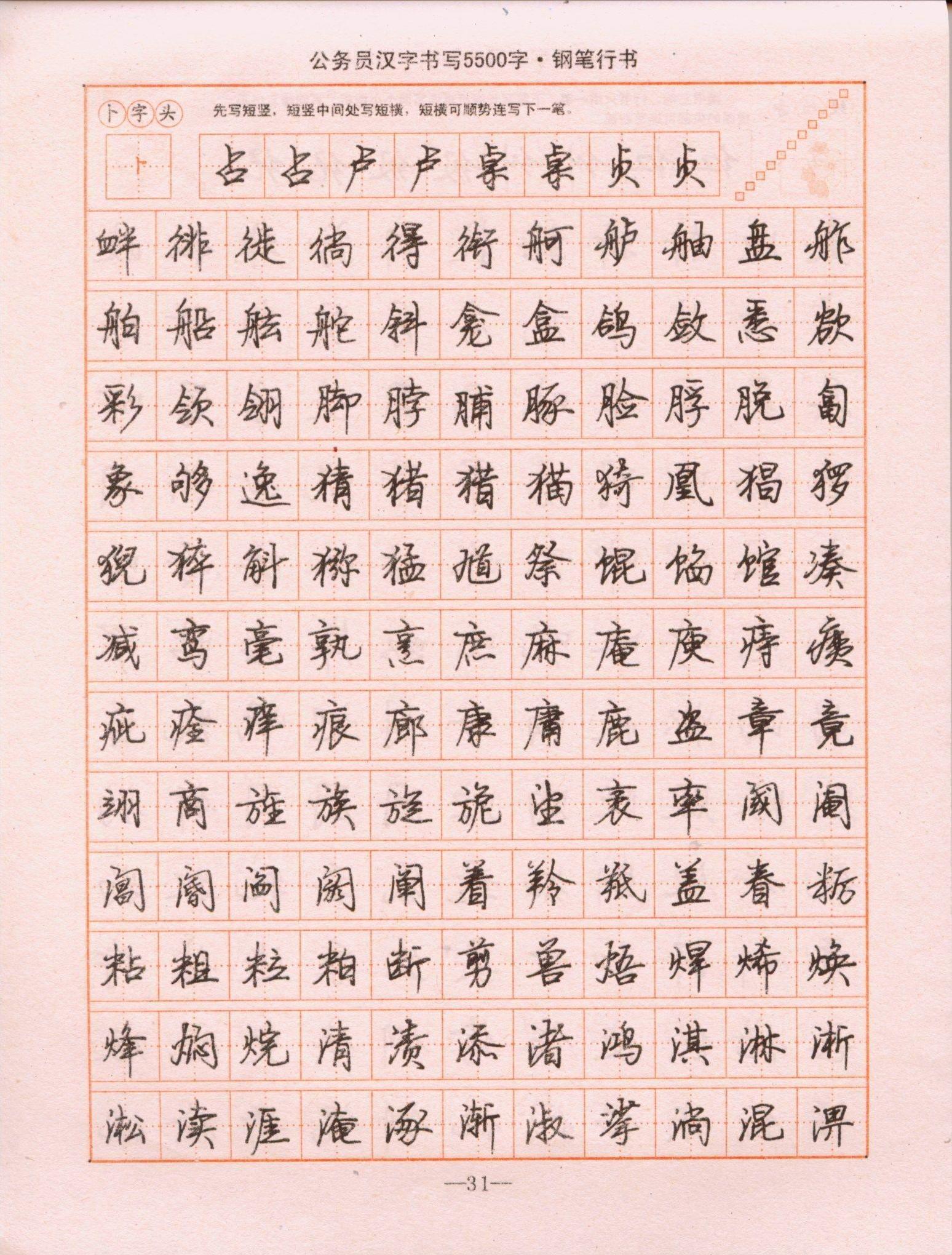 德彪钢笔行书: 行书钢笔 书法作品:王羲之 行书钢笔 字帖(1548x图片