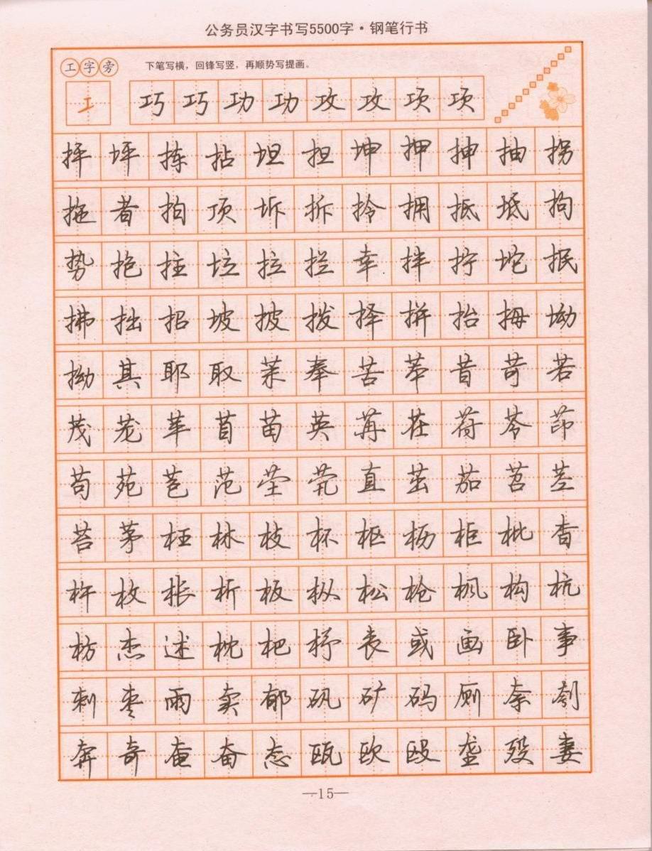 钢笔行书字帖下载 米字格行书字帖 行书书法字体下载图片