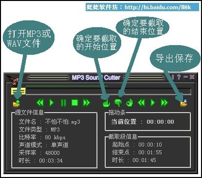 mp3cutter 1.4 绿色汉化破解版 一款好用的mp3截取工具