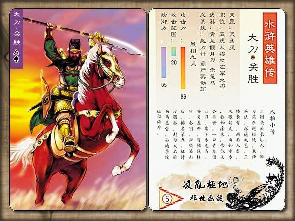 水浒传的故事名称_水浒传中秦明的性格特点及主要故事