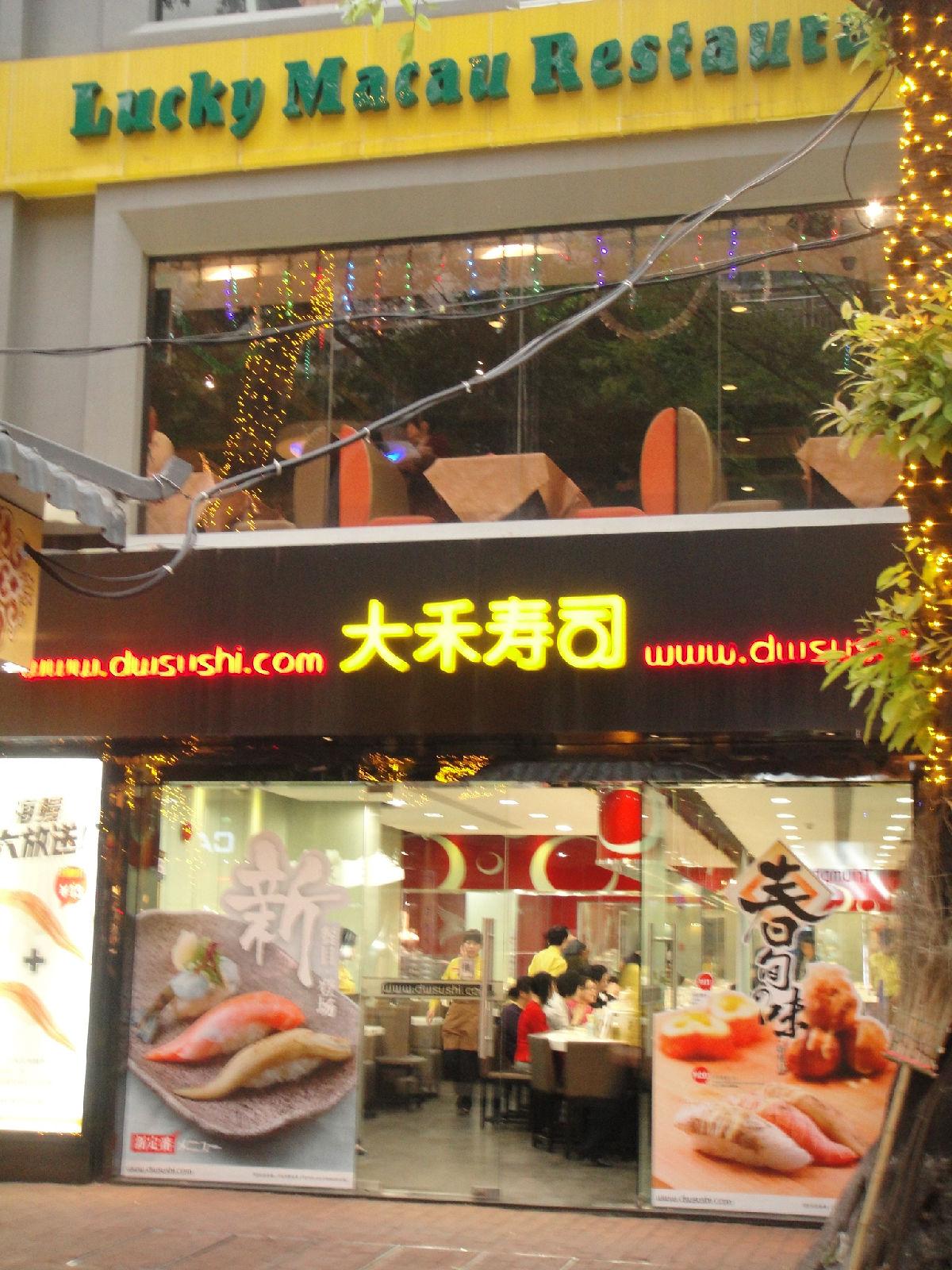 标签:美食 日本料理 北京路商业区 日本菜 大禾回转寿司 饭统广州 朋