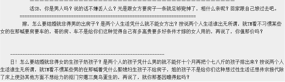 【转载】《跌进美女老板的爱情陷阱二祝我幸福》by