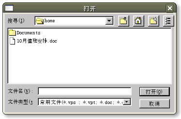 WPS Office 2005 for Linux完全体验 办公软件 第8张