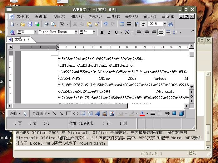 WPS Office 2005 for Linux完全体验 办公软件 第10张