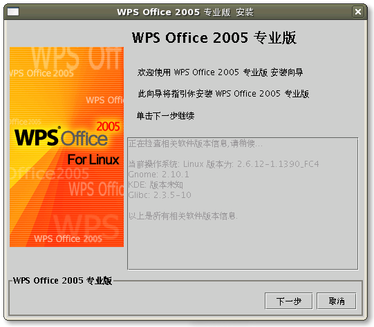 WPS Office 2005 for Linux完全体验