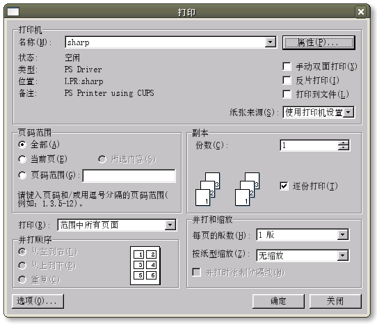 WPS Office 2005 for Linux完全体验 办公软件 第9张