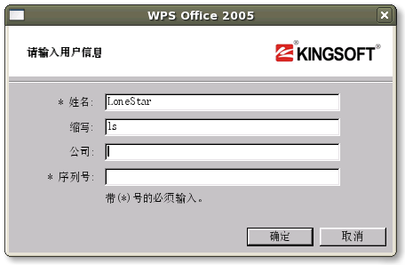 WPS Office 2005 for Linux完全体验 办公软件 第3张