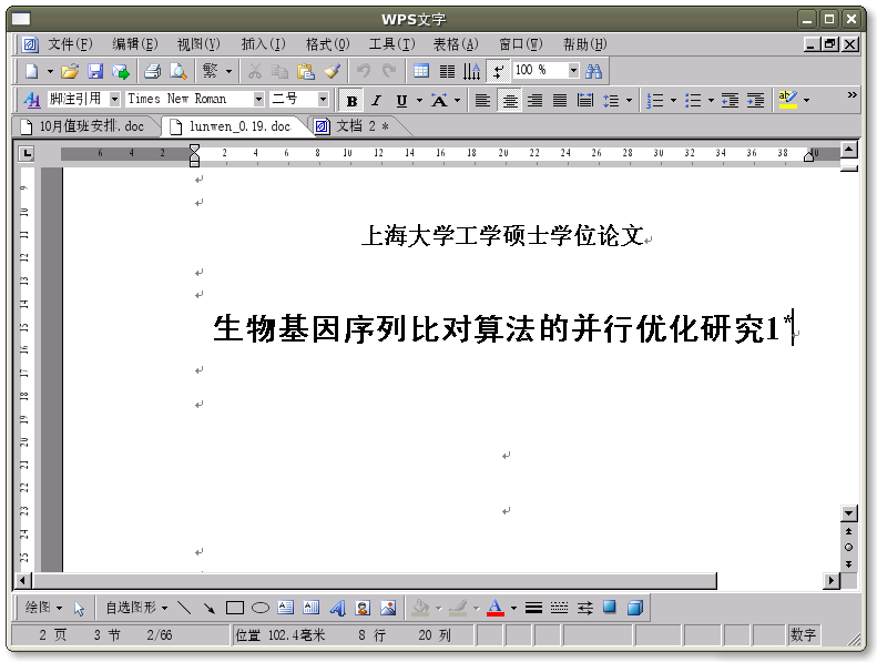 WPS Office 2005 for Linux完全体验 办公软件 第5张