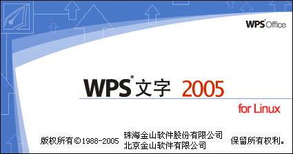 WPS Office 2005 for Linux完全体验 办公软件 第4张