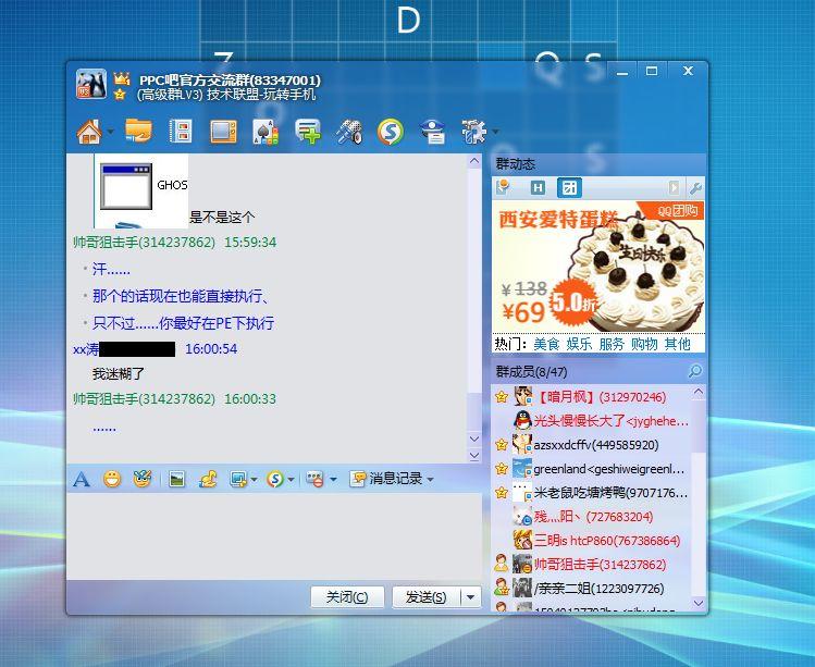 QQ2011全透明方法(包含补丁和去自检补丁) 工具软件 第2张