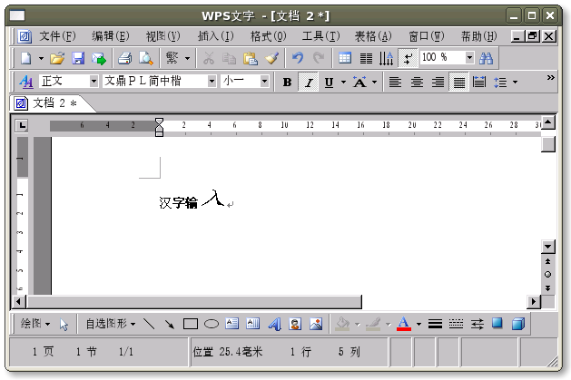 WPS Office 2005 for Linux完全体验 办公软件 第6张