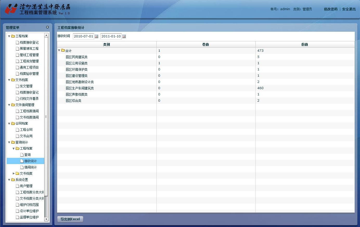 工程档案管理系统