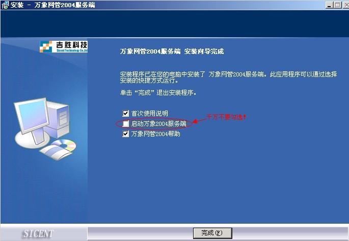 万象2004-938破解补丁及原版下载