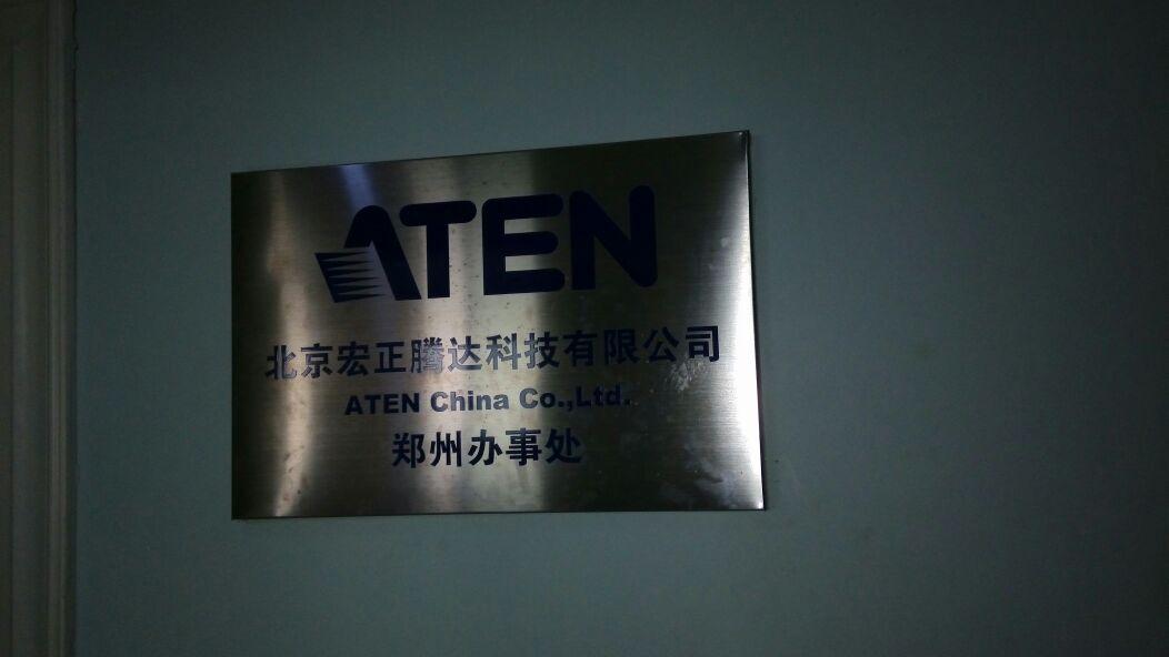 北京宏正腾达科技有限公司郑州办事处