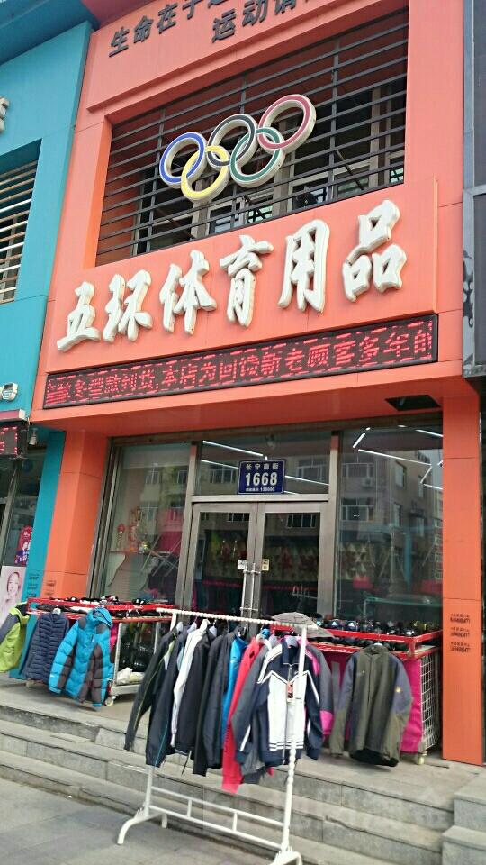 重庆市体育用品店_五环体育用品