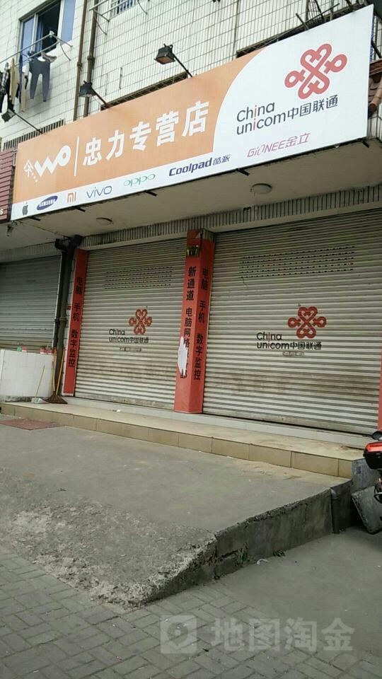 中国联通(东关营业厅店)