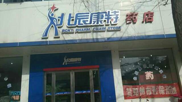 北辰康特药店(索河路店)