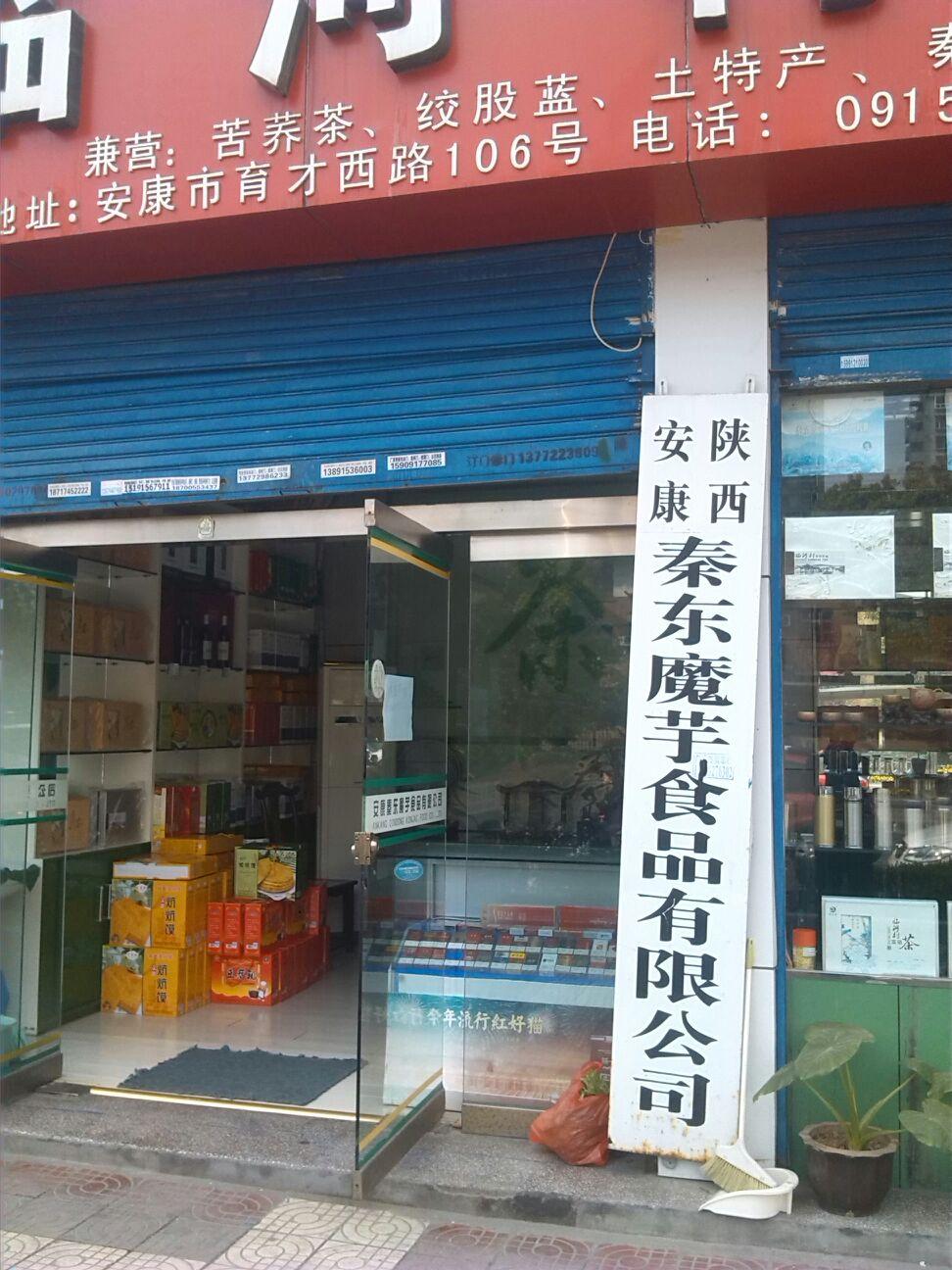 陕西安康秦东魔芋食品有限公司地址图片