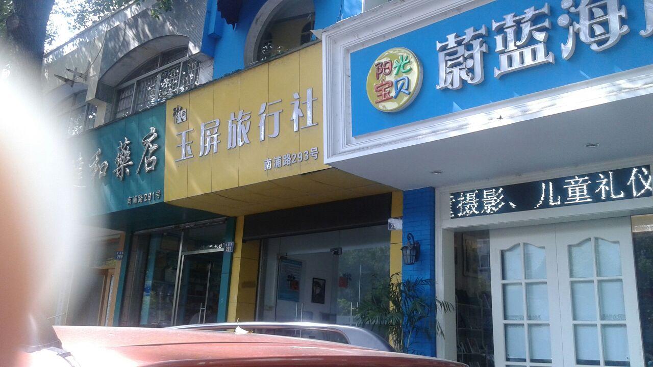 玉屏国际旅行社(温州总部店)
