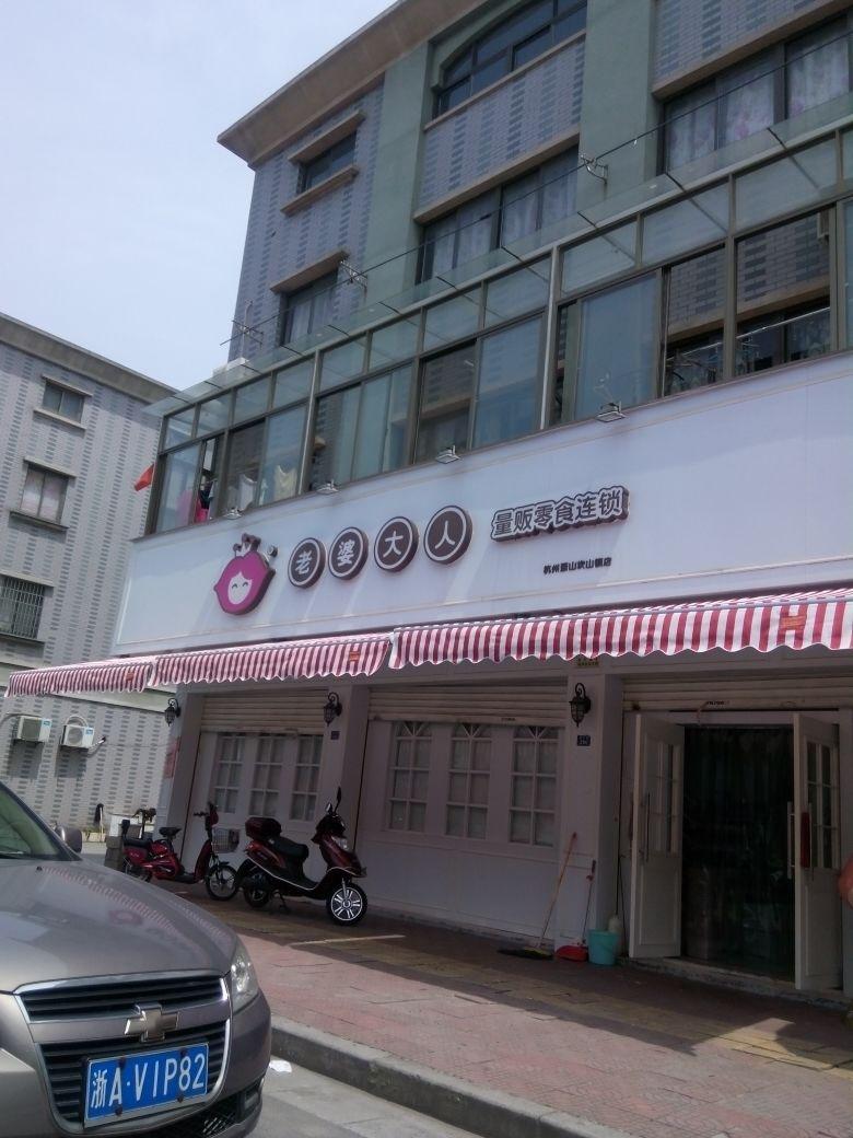 杭州老癹i��.�9�b�/i_老婆大人量贩零食(杭州萧山坎山镇店)