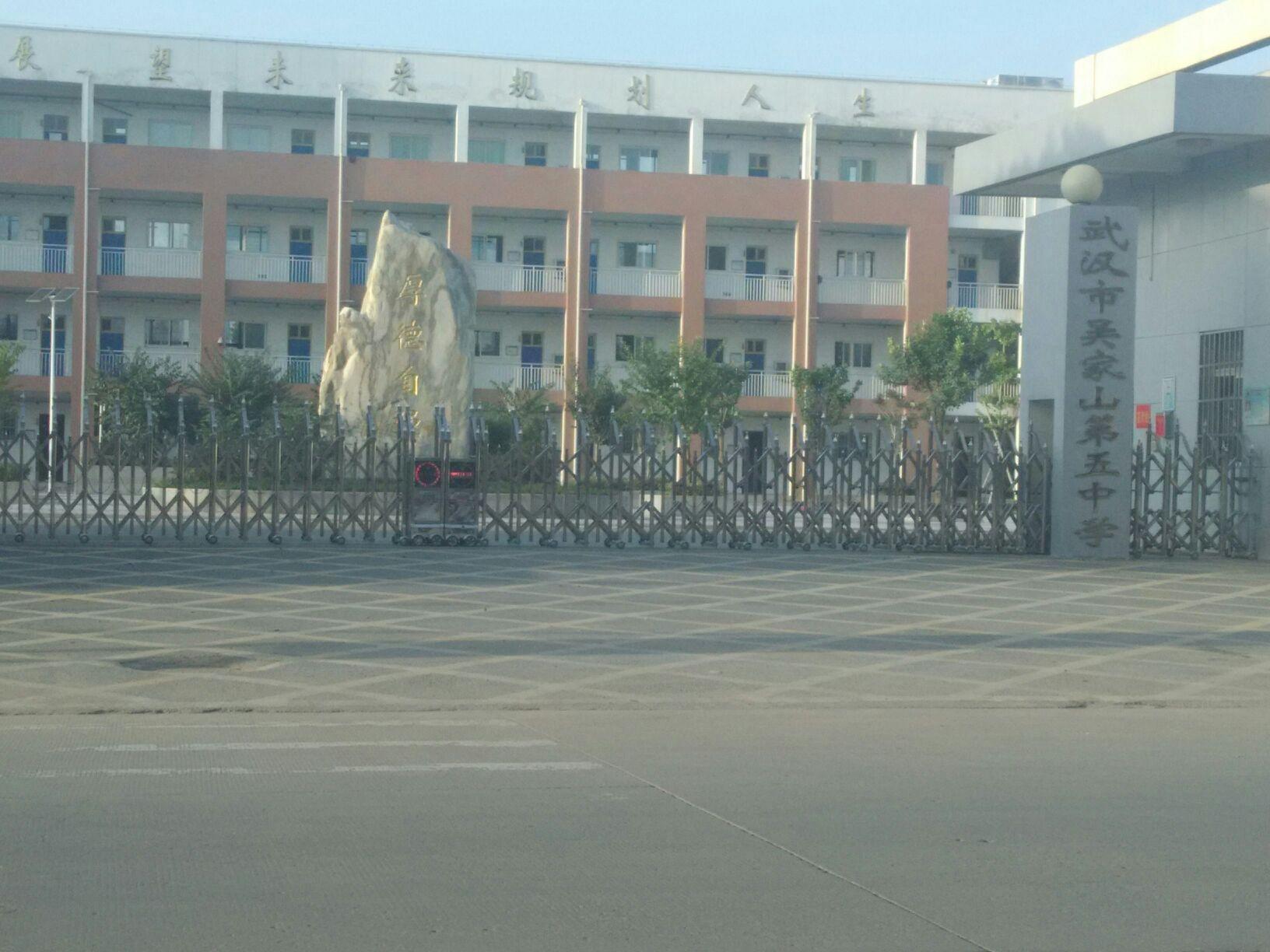 武汉市中学山第五高中黄浦区吴家图片