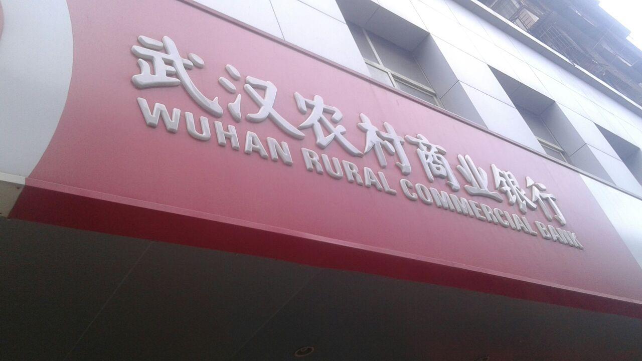 武汉商业银行_武汉市农村商业银行(塔子支行店)