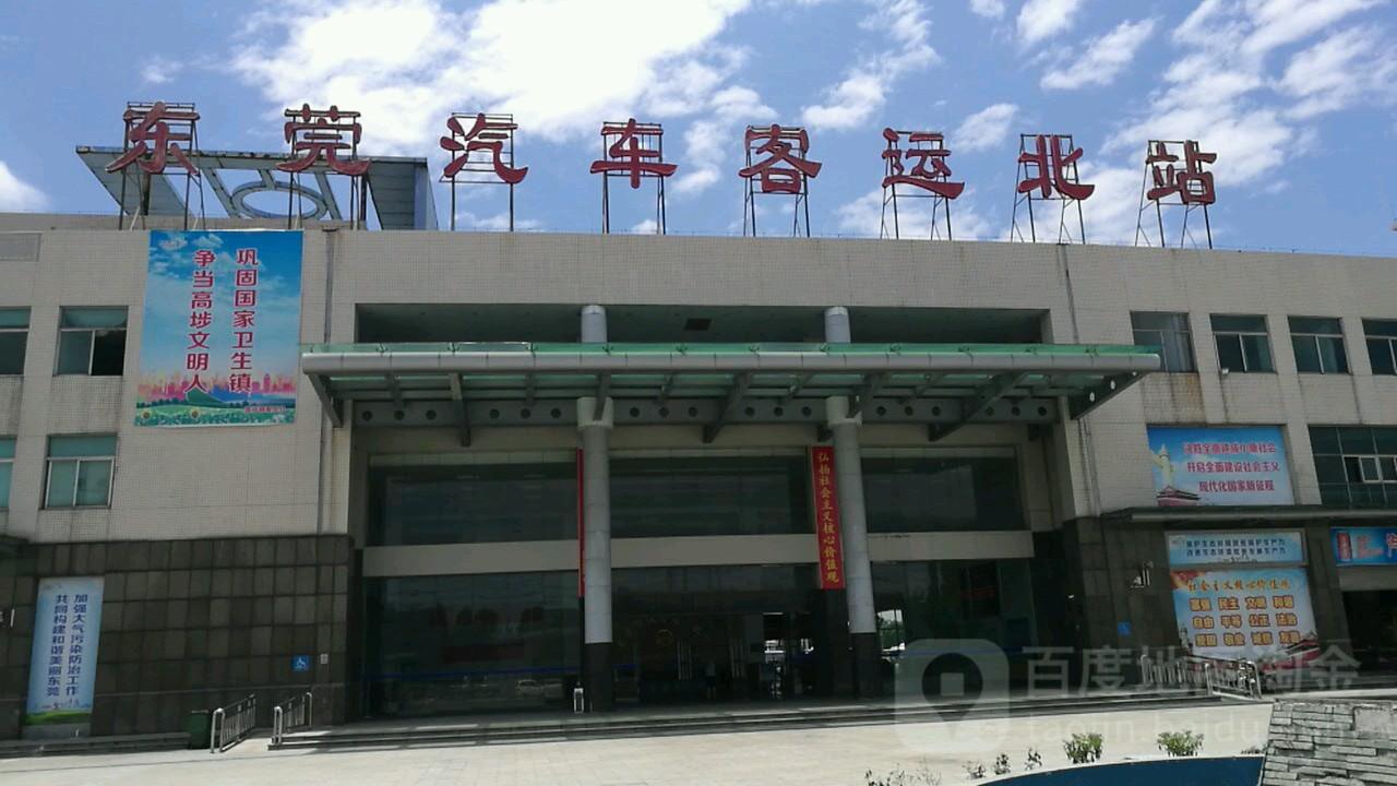 东莞汽车客运北站