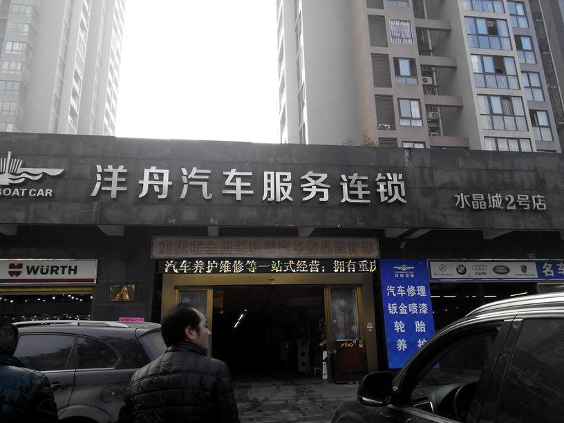 洋舟汽车服务连锁(水晶城2号店)
