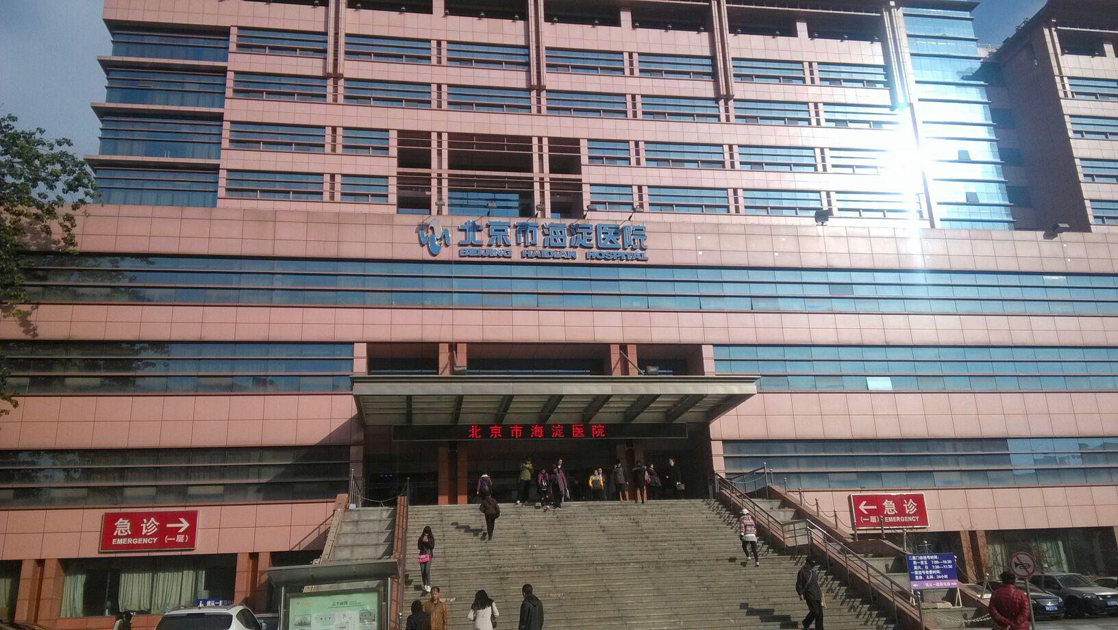 电话: (010)82619999  评论数:0 总体评分(北京市海淀医院-体检怎么