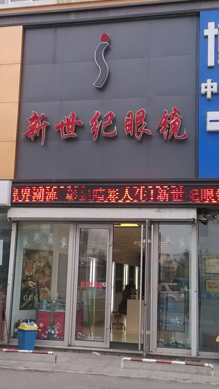 新世纪眼镜(临河街店)