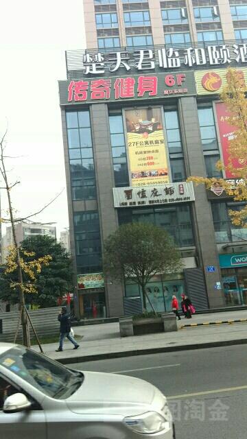 传奇健身(清江店)