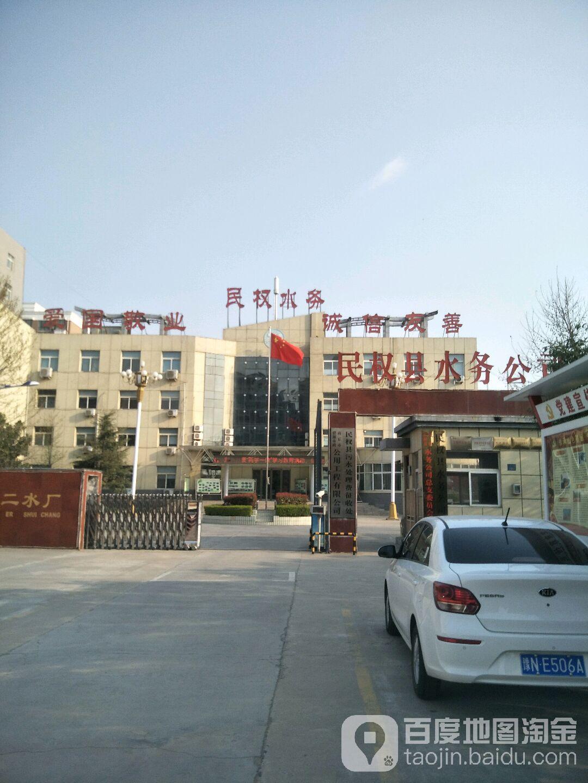 河南省商丘市民权县人民路东段824号