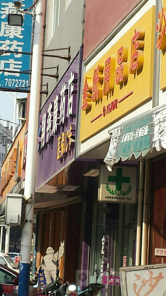南京新燕康15号照片_翔燕康药店