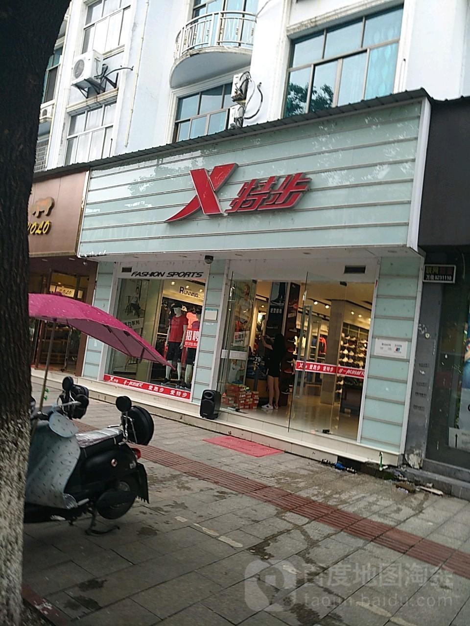 新街��fa:-{��9_特步(鸟林新街店)